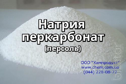 Натрия перкарбонат (персоль)