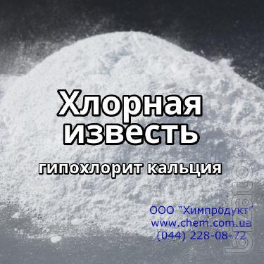 Хлорная известь (гипохлорит кальция)
