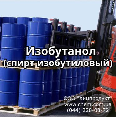 Изобутанол (спирт изобутиловый)