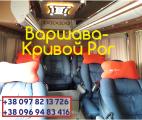 Пассажирские перевозки Кривой Рог Польша