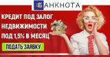Кредиты под залог Киев.