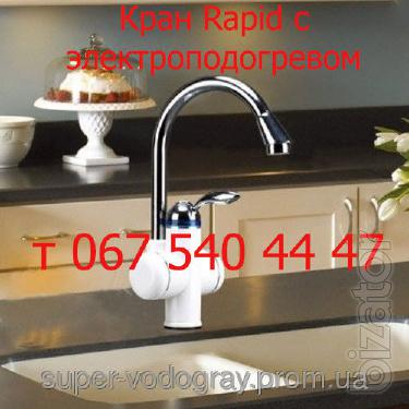 Кран Rapid для подогрева воды