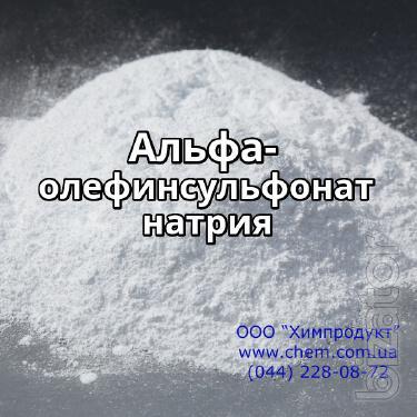 Альфа-олефинсульфонат натрия