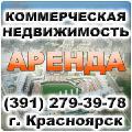 Агентство недвижимоcти. Аренда и продажа офисных помещений в Красноярске.