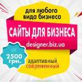 Заказать сайт под ключ от 2500 грн. за 10 дней +380638474247