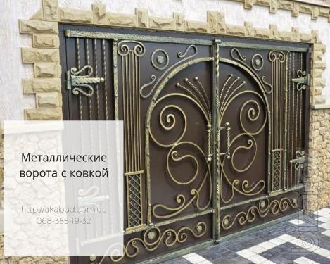 Металлические Ворота, Ворота из профлиста, Заборы, Решетки на окна, Калитки, Автонавесы.