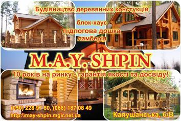 Construction of wooden houses, cottages, baths