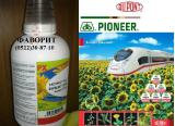 Herbicide Express