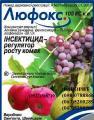 Insecticides of aktar, b-58, Bizkaia, decis, karate
