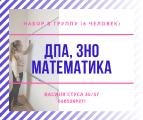 Матетика/ ДПА 9 клас