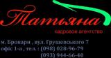 Персонал для дома и бизнеса