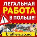 Работа в Польше, бесплатные вакансии от прямых работодателей. Предоплат за услуги не берем!