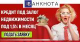 Кредит под залог 1,5% Киев.
