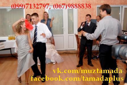 Тамада і музика на весілля, ювілей, день народження! Київ та область.