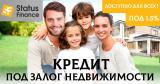 Получение кредита наличными под залог  в Киеве