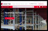 Интернет магазин производителя стеллажей и подъемников