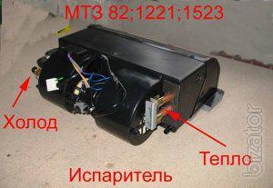 Акция!!! Комплект кондиционера трактора Беларус 82.1, 892, 82 Комплект
