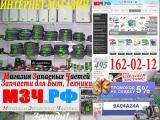 Запчасти для бытовой техники - Купить - Запчасти стиральных машин в Москве, России.