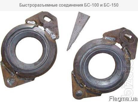 Быстросъемные соединения БС-100 и БС-150