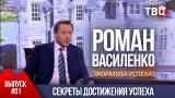 Роман Василенко: Секреты достижения успеха