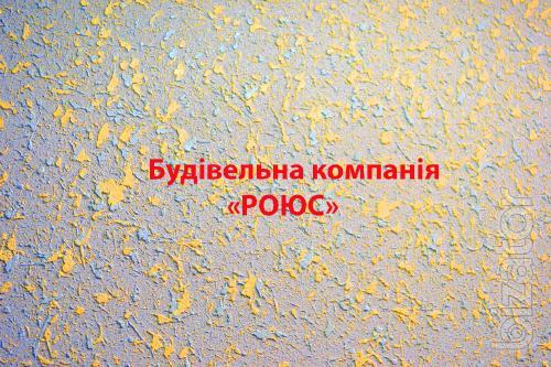 Штукатурка, Шпатлевка и Покраска машинным способом в Киеве и по Украине