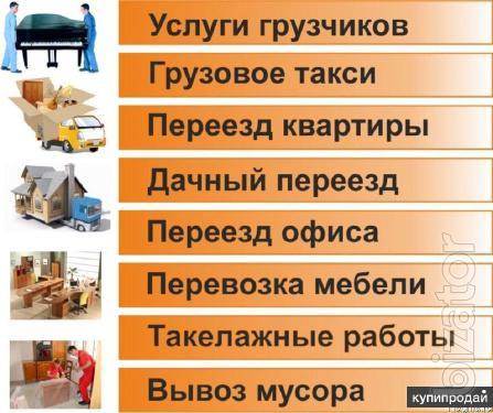 Перевозка Харьков любые грузы.