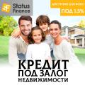 Оформить кредит под залог квартиры Киев.