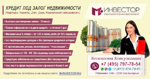 Кредит под залог Недвижимости за 1 день. (Кредит под залог Недвижимости за 1 день, под 14% годовых.)