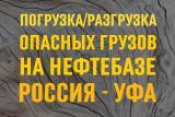 Опасные грузы - погрузка, разгрузка, хранение - в Уфе