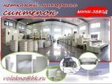 оборудование Производство нетканых полотен