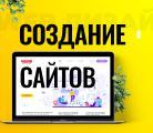 Создание сайтов I Веб дизайн I Разработка сайта I Дизайнер услуги
