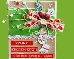 Частные уроки по изготовлению сувениров. Открытки ручной работы Одесса.