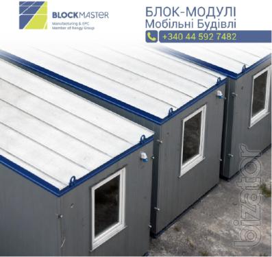 Битовки, офіси, туалети, блок-пости та інші мобільні блок- модульні споруди