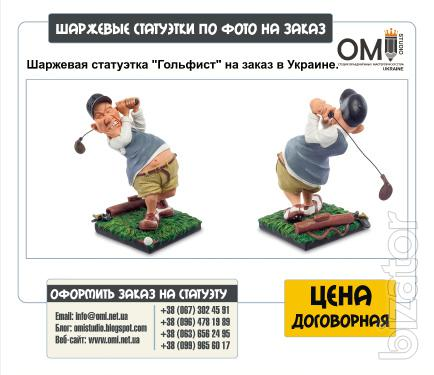 Шаржевые фигурки и статуэтки на заказ в Украине
