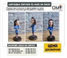 Портретные фигурки по фото на заказ в Украине