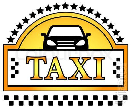 Поездка с водителем из аэропорта/вокзала в отель или место, а также обратно.