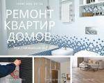 Евро ремонт квартир и домов в Кривом Роге