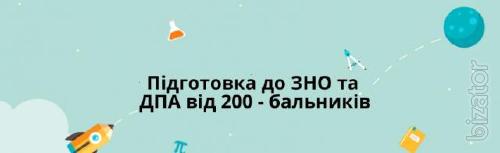 """""""Кевін"""" центр підготовки до ЗНО та ДПА у Деснянському районі"""