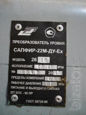 Преобразователи Сапфир -22М-ДУ-Ех. Модель 26-88. Исп. 02У2. Пред. изм. 0.8. раб давл. 4Мпа. -2шт. по 600грн