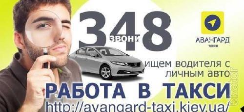Работа водитель с авто (регистрация в такси,подработка)