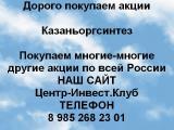 Покупаем акции Казаньоргсинтез и любые другие акции по всей России