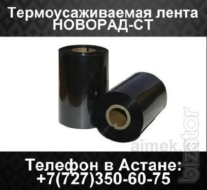 Термоусаживаемая лента Новорад-СТ