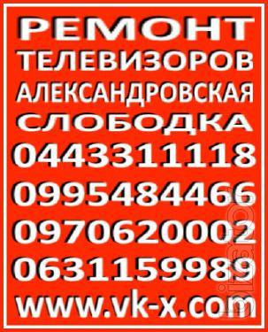 Ремонт телевизоров Александровская Слободка - Киев