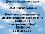 Покупаем акции ОАО Ленгипротранс и любые другие акции по всей России