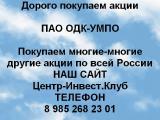Покупаем акции ОДК-УМПО и любые другие акции по всей России