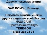 Покупаем акции ОАО ВОМЗ и любые другие акции по всей России
