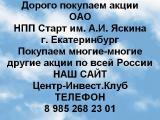 Покупаем акции ОАО НПП Старт и любые другие акции по всей России