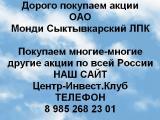 Покупаем акции Монди Сыктывкарский ЛПК и любые другие акции по всей России