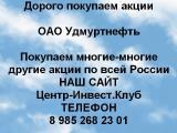 Покупаем акции ОАО Удмуртнефть и любые другие акции по всей России
