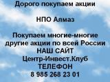 Покупаем акции НПО Алмаз и любые другие акции по всей России